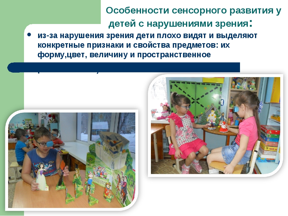 Особенности сенсорного развития у детей с нарушениями зрения: из-за нарушения...