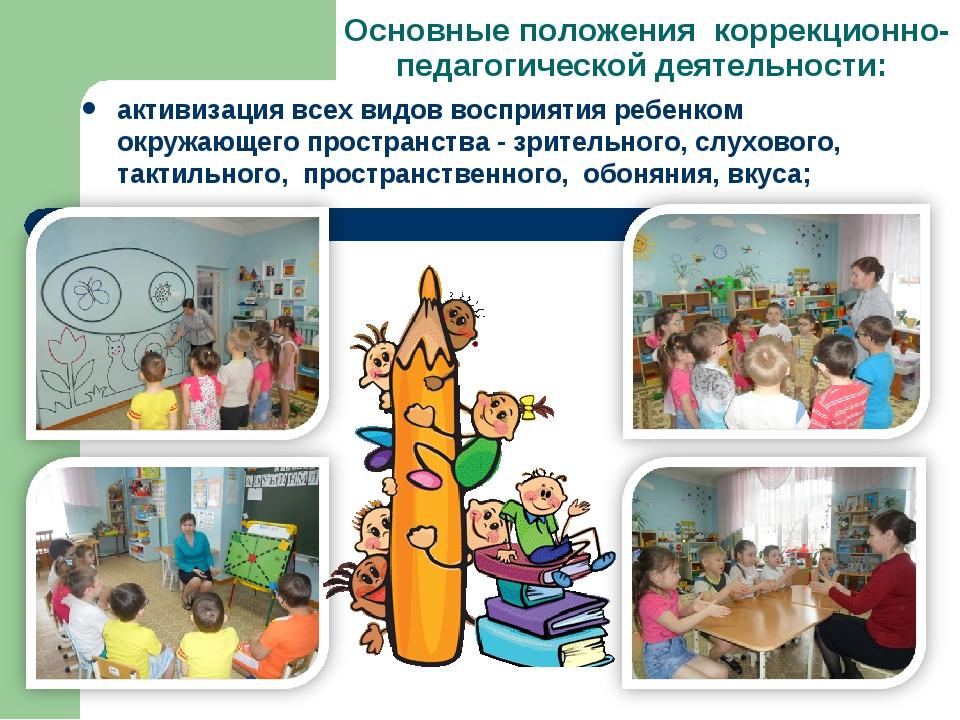 Основные положения коррекционно-педагогической деятельности: активизация всех...