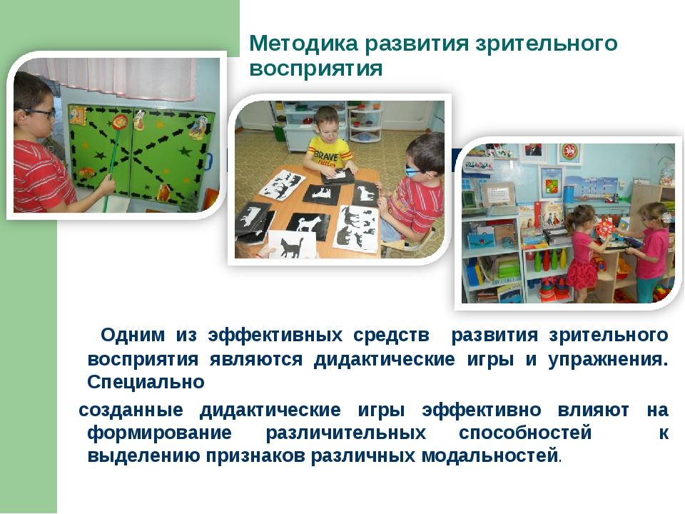 Методика развития зрительного восприятия Одним из эффективных средств развити...
