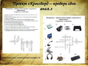 Проект «Кроссворд – проверь свои знания.» http://biouroki.ru/workshop/crossge