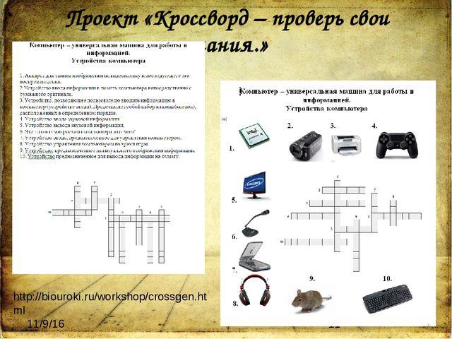 Проект «Кроссворд – проверь свои знания.» http://biouroki.ru/workshop/crossge...