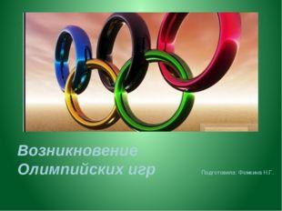 Возникновение Олимпийских игр Подготовила: Фомкина Н.Г.