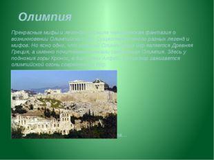 Олимпия Прекрасные мифы и легенды сложила человеческая фантазия о возникновен