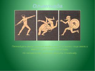 Олимпиада Пятнадцать веков Олимпия вообще как бы исчезла с лица земли и вмест