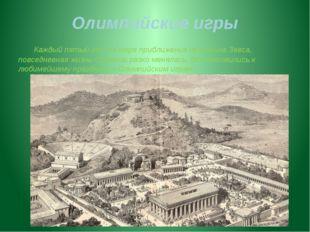 Олимпийские игры Каждый пятый год, по мере приближения праздника Зевса, повс