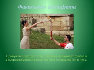 Факельная эстафета К девушке подходит атлет. Юноша принимает факел и в сопров