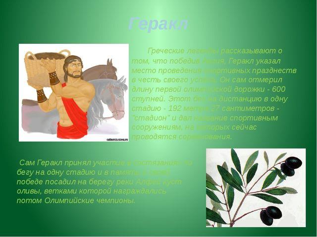 Геракл Греческие легенды рассказывают о том, что победив Авгия, Геракл указа...