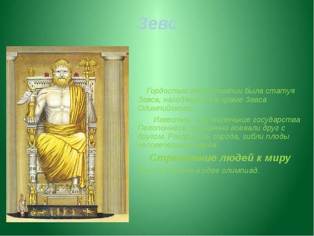 Зевс  Гордостью всей Олимпии была статуя Зевса, находящаяся в храме Зевса...