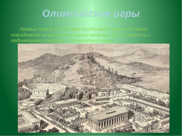 Олимпийские игры Каждый пятый год, по мере приближения праздника Зевса, повс...