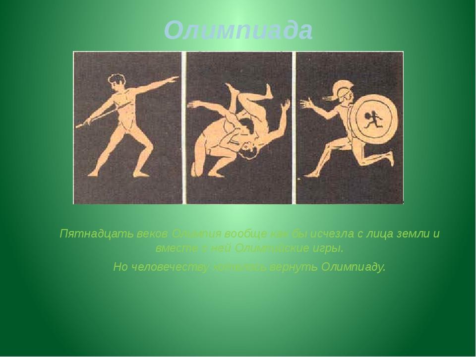 Олимпиада Пятнадцать веков Олимпия вообще как бы исчезла с лица земли и вмест...