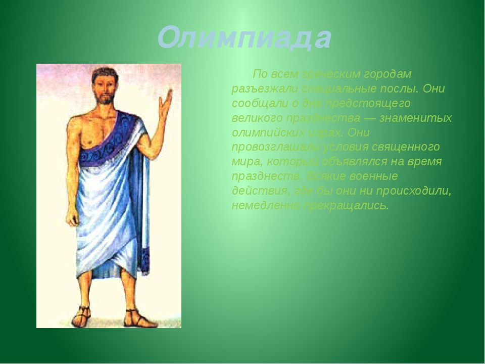 Олимпиада По всем греческим городам разъезжали специальные послы. Они сообщал...