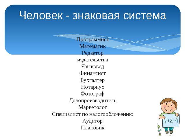 Человек - знаковая система Программист Математик Редактор издательства Языков...