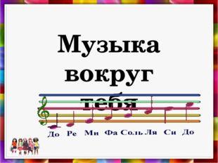 Музыка вокруг тебя