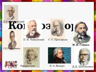 Композиторы Д.Б. Кабалевский С.В.Рахманинов М. И. Глинка Д.Д. Шостакович С.