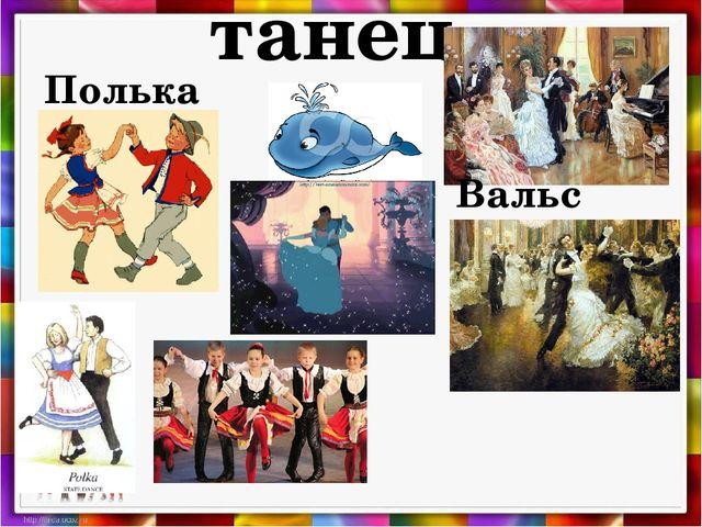 танец Вальс Полька
