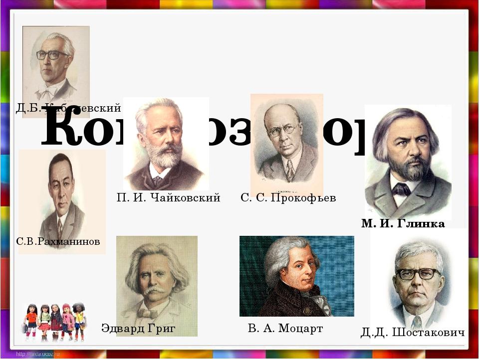 Композиторы Д.Б. Кабалевский С.В.Рахманинов М. И. Глинка Д.Д. Шостакович С....