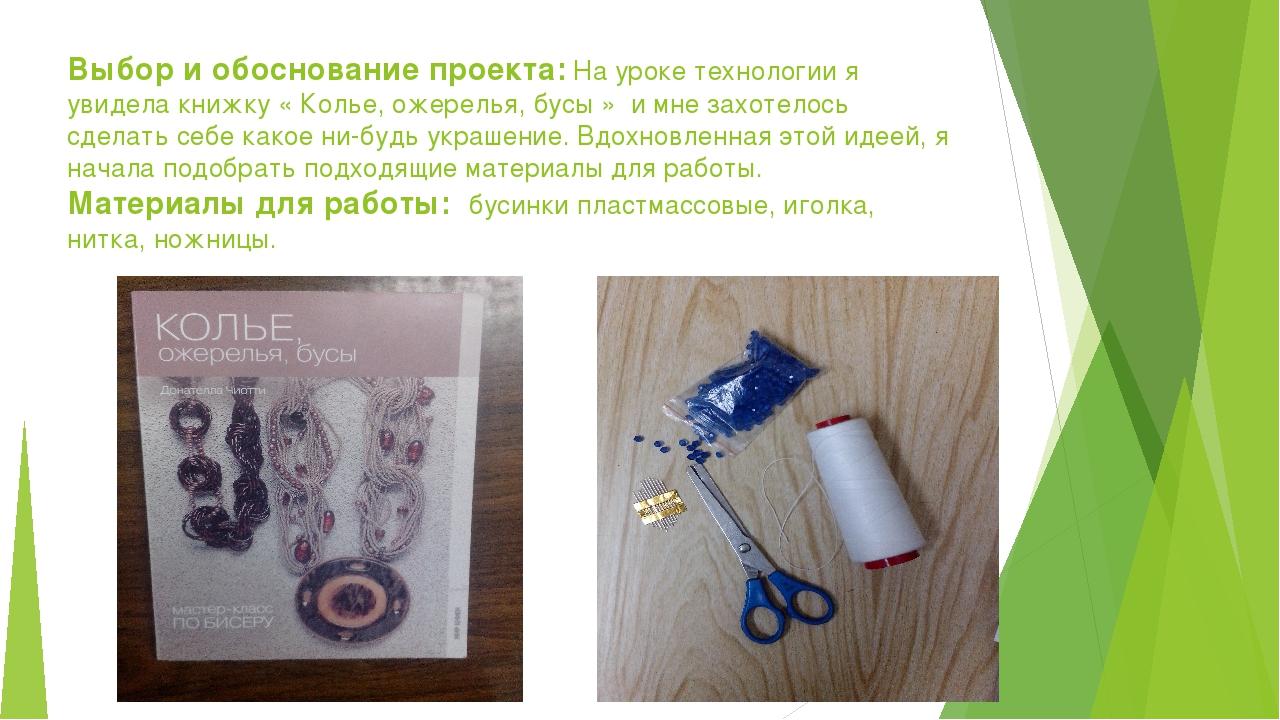 Выбор и обоснование проекта: На уроке технологии я увидела книжку « Колье, ож...
