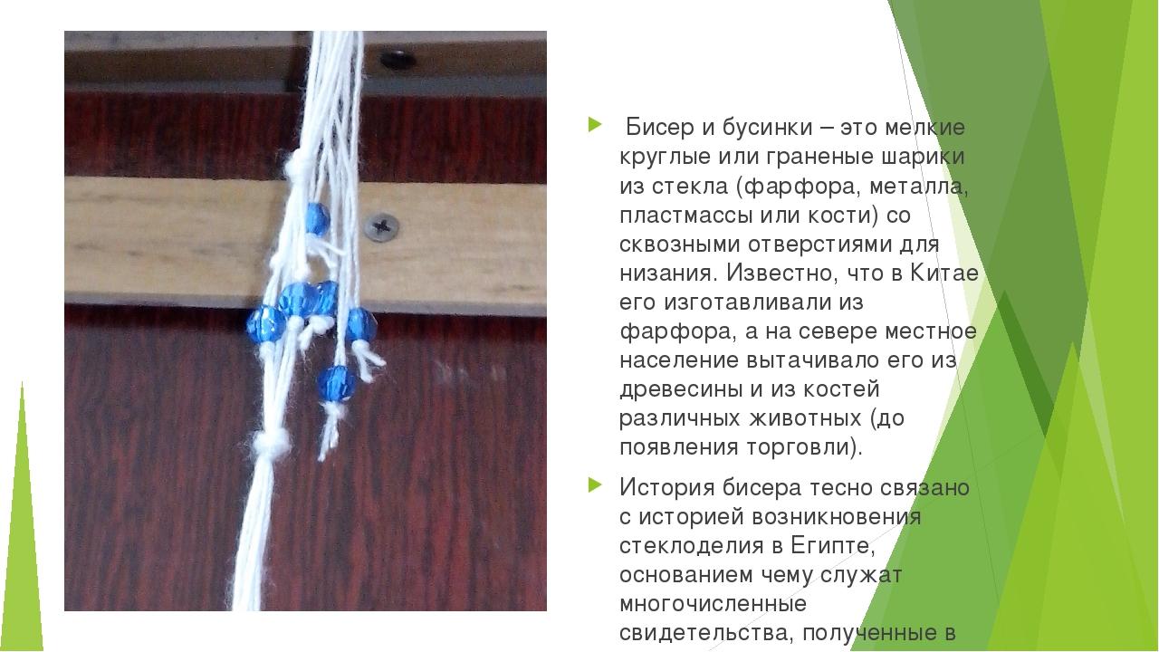 Бисер и бусинки – это мелкие круглые или граненые шарики из стекла (фарфора,...