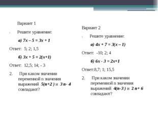 Вариант 1 Решите уравнение: а) 7х – 5 = 3х + 1 Ответ: 5; 2; 1,5 б) 3х + 5