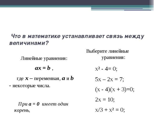 Что в математике устанавливает связь между величинами? Линейные уравнения:...