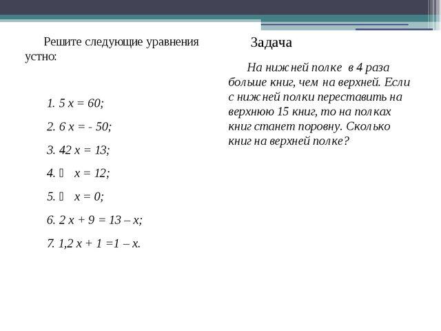 Решите следующие уравнения устно: 1. 5 х = 60; 2. 6 х = - 50; 3. 42 х = 1...