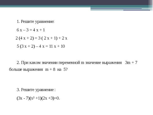 1. Решите уравнение: 6 х – 3 = 4 х + 1 2 (4 х + 2) = 3 ( 2 х + 1) + 2 х 5...