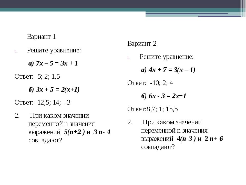 Вариант 1 Решите уравнение: а) 7х – 5 = 3х + 1 Ответ: 5; 2; 1,5 б) 3х + 5...