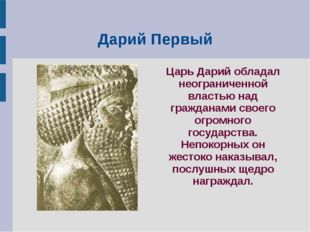 Дарий Первый Царь Дарий обладал неограниченной властью над гражданами своего