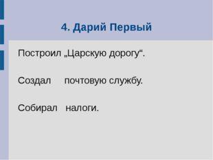 """4. Дарий Первый Построил """"Царскую дорогу"""". Создал почтовую службу. Собирал на"""