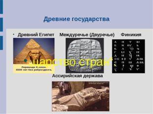 Древние государства Древний Египет Междуречье (Двуречье) Финикия Ассирийская