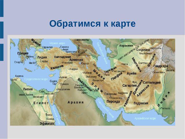 Обратимся к карте