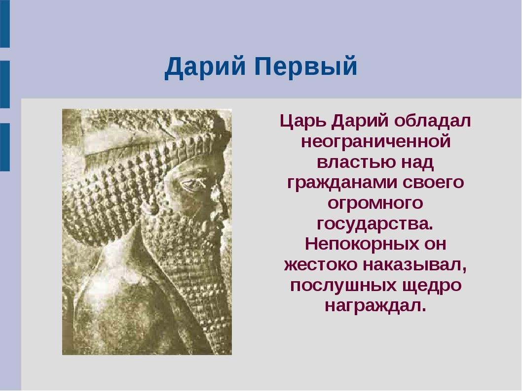 Дарий Первый Царь Дарий обладал неограниченной властью над гражданами своего...