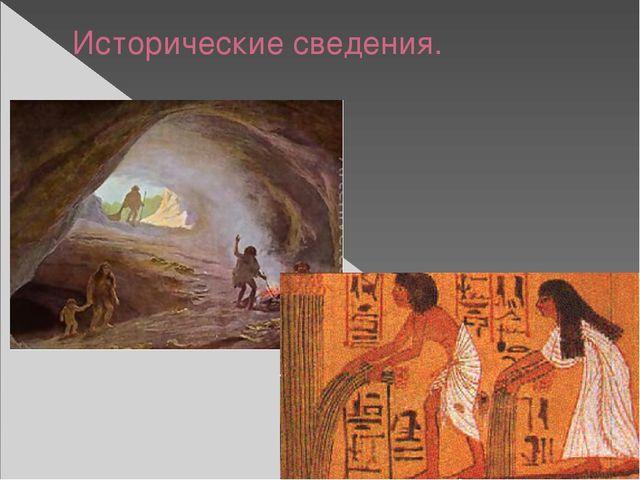 Исторические сведения.