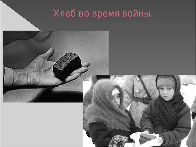 Хлеб во время войны.