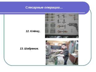 Слесарные операции… 12. Клёпку, 13. Шабрение.