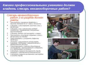 Какими профессиональными умениями должен владеть слесарь механосборочных рабо