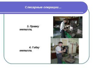 Слесарные операции… 3. Правку металла, 4. Гибку металла.