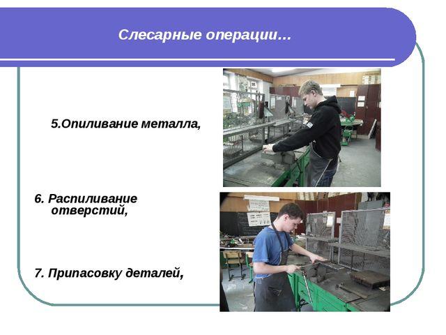 Слесарные операции… 5.Опиливание металла, 6. Распиливание отверстий, 7. Припа...