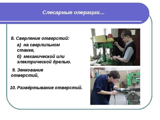 8. Сверление отверстий: а) на сверлильном станке, б) механической или элек...
