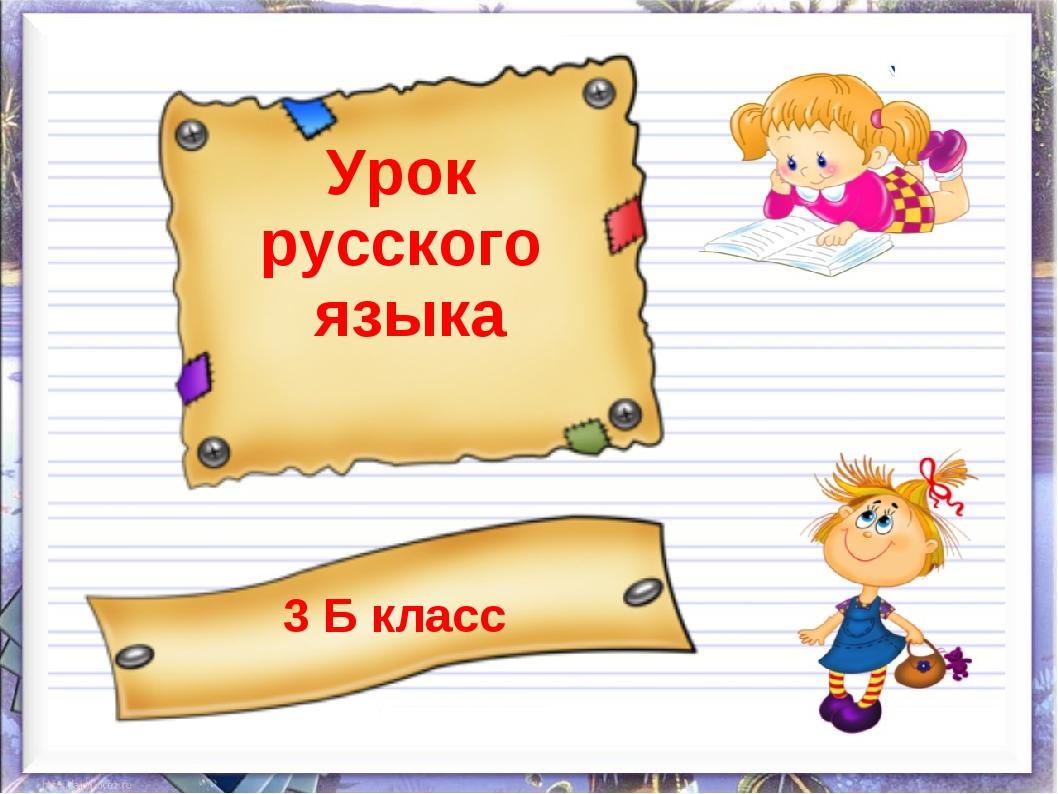 Урок русского языка 3 Б класс