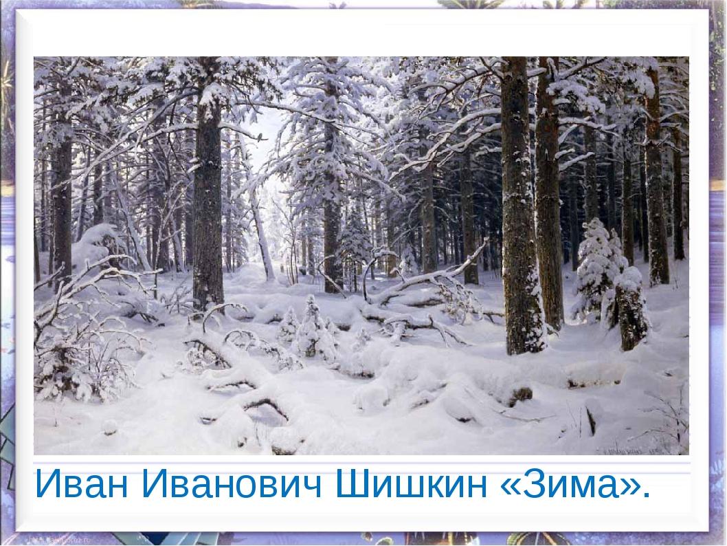 Иван Иванович Шишкин «Зима».