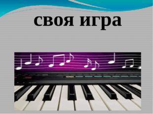 10 баллов ВОПРОС-СЮРПРИЗ Отгадай загадку: Нужно, чтобы меня спеть, Музыкальны