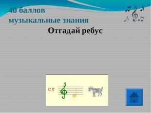 30 баллов композиторы Основоположник русской классической музыки. Михаил Иван