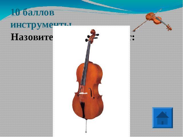 50 баллов инструменты Отгадай инструмент: Балалайка