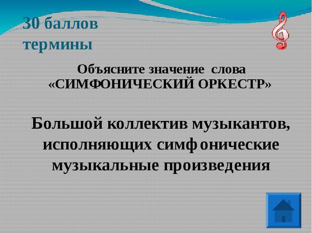 10 ВОПРОС-СЮРПРИЗ 50