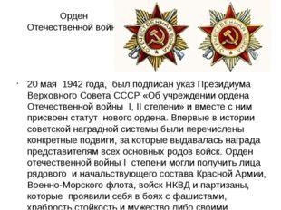 Орден Отечественной войны 20 мая 1942 года, был подписан указ Президиума Верх