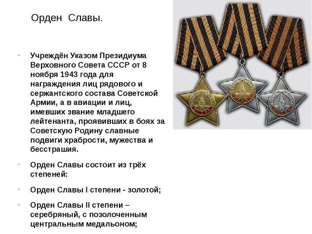Орден Славы. Учреждён Указом Президиума Верховного Совета СССР от 8 ноября 19...