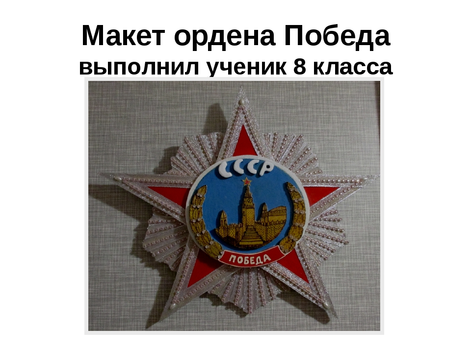 Макет ордена Победа выполнил ученик 8 класса Прибыткин Денис