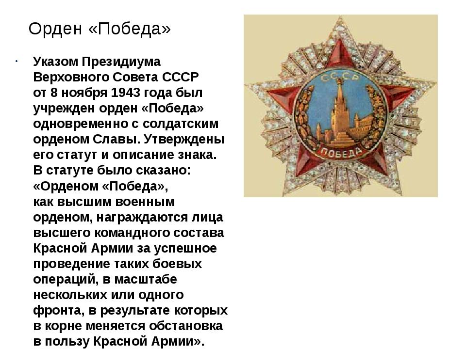 Орден «Победа» Указом Президиума Верховного Совета СССР от8ноября 1943года...