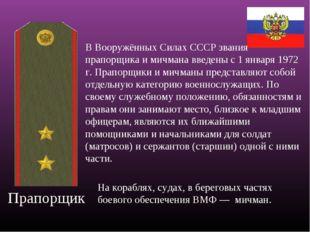 Прапорщик В Вооружённых Силах СССР звания прапорщика и мичмана введены с 1 ян